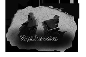 Звания и иерархия Khraniteli
