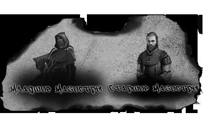 Звания и иерархия Mladshijstarshij
