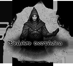 Звания и иерархия Temnye_okhotni1111ki