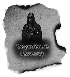 Звания и иерархия Verkhovnyj_magistr